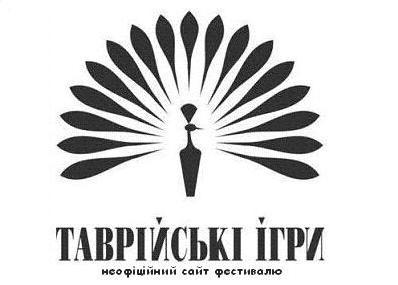України таврійські ігри це музика